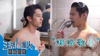 【王牌辯護人】首集收視飆高!胡宇威濕身淋浴養眼花絮大放送!