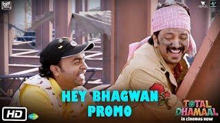 Total Dhamaal | Hey Bhagwan Promo | Riteish Deshmukh