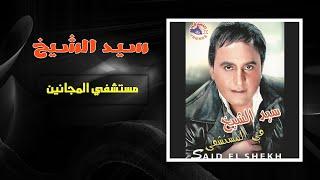 اغاني طرب MP3 سيد الشيخ - مستشفى المجانين | Sayed El Sheikh - Mostashfa El Maganeen تحميل MP3