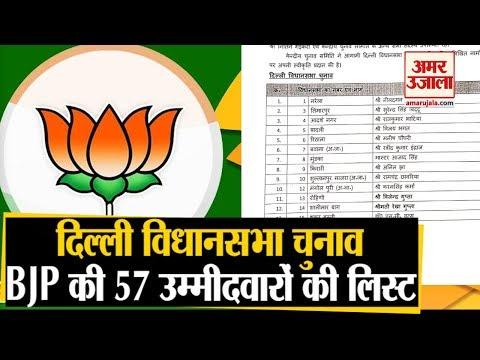 Delhi Election 2020: BJP ने जारी की 57 उम्मीदवारों की सूची
