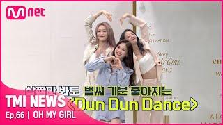 [66회] '상큼 발랄' 오마이걸(OH MY GIRL)의 Dun Dun Dance 무대♪#TMINEWS   EP.66   Mnet 210512 방송