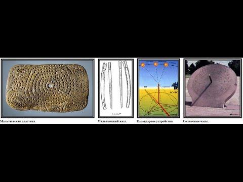 Единая жреческая традиция наших предков от палеолита (24000 лет) до наших дней