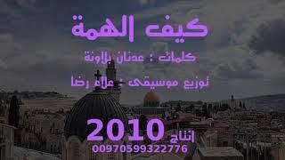 تحميل اغاني كيف الهمة علاء رضا عدنان بلاونة 2010 MP3