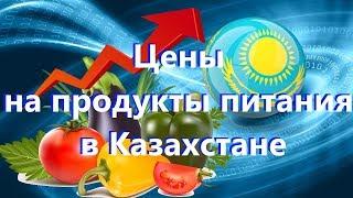 Статистики Казахстана подсчитали цены на продукты питания.