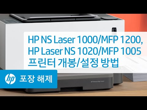 HP Neverstop Laser 1000, MFP 1200, HP Laser NS 1020, MFP 1005 프린터 시리즈 개봉 및 설정 방법