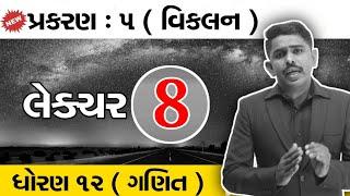 Std 12 Mathematics | Free Lecture : 8 Of Chapter 5 | Rahul Yadav Sir