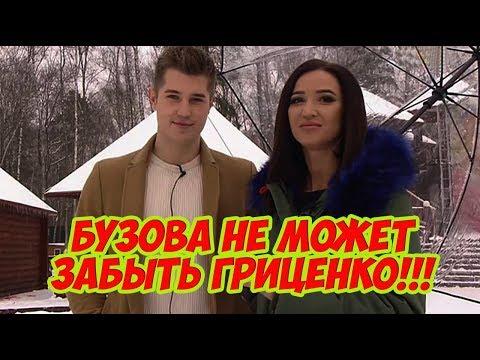 Дом 2 Новости 12 Марта 2018 (12.03.2018) Раньше Эфира