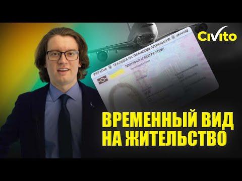 Как получить временный вид на жительство (ВНЖ) в Украине
