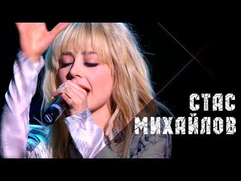 Стас Михайлов и Тина Кароль - Моя душа