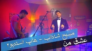 Masih Shadab - Eshq Man (Клипхои Афгони 2019)