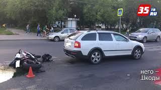 В Череповце мотоциклист въехал в Шкоду