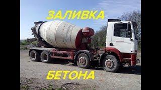 ЗАЛИВКА БЕТОНА - 40 КУБОВ/FILLING CONCRETE - 40 CUBES