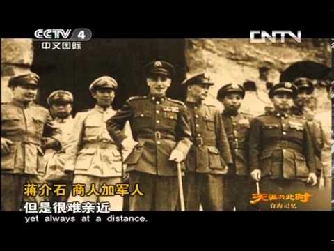 20131001 天涯共此时 台海记忆-蒋介石如何失去人心 败退台湾(1)