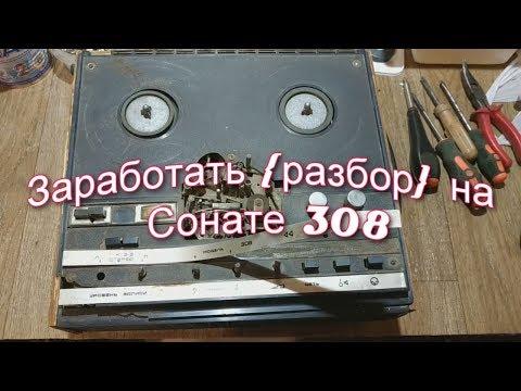 Заработать {разбор} на магнитофоне Соната 308