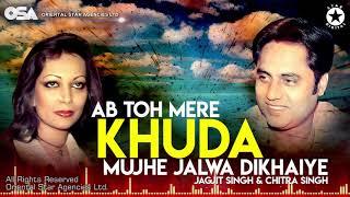 Ab Toh Mere Khuda Mujhe Jalwa Dikhaiye | Jagjit & Chitra
