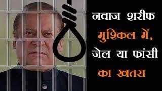 नवाज शरीफ जेल और फाँसी की परवाह किये बगैर लौट रहे हैं पाकिस्तान