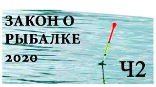 Правовое регулирование рыболовства в россии и за рубежом