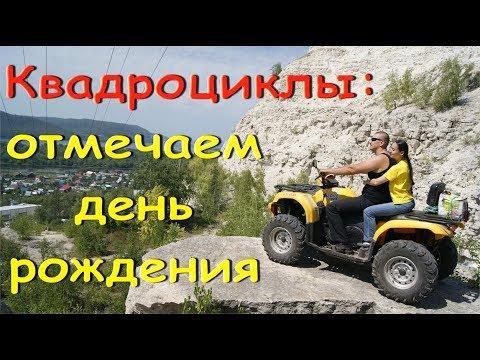 """Кусочек лета:квадроциклы,гора Тип-Тяв(Жигулевские горы),""""Актив Тайм"""",Самара,Красная Глинка."""