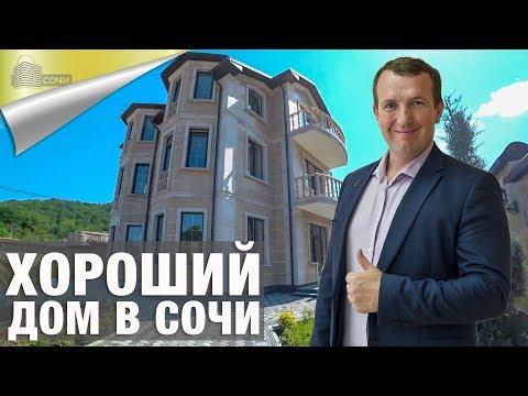 Хороший Дом в Сочи