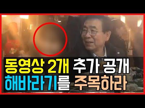 박원순-고소인 동영상 2개 추가 공개.. 해바라기센터를 주목하라