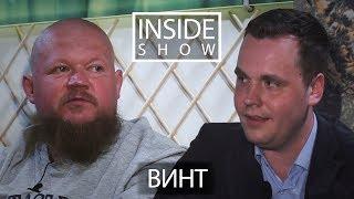 ВИНТ (Ю.Г.) - О группе ЮГ, рэпе и войне на Донбассе