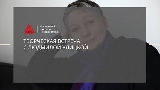 Творческая встреча с Людмилой Улицкой