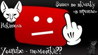 Youtube - помойка???
