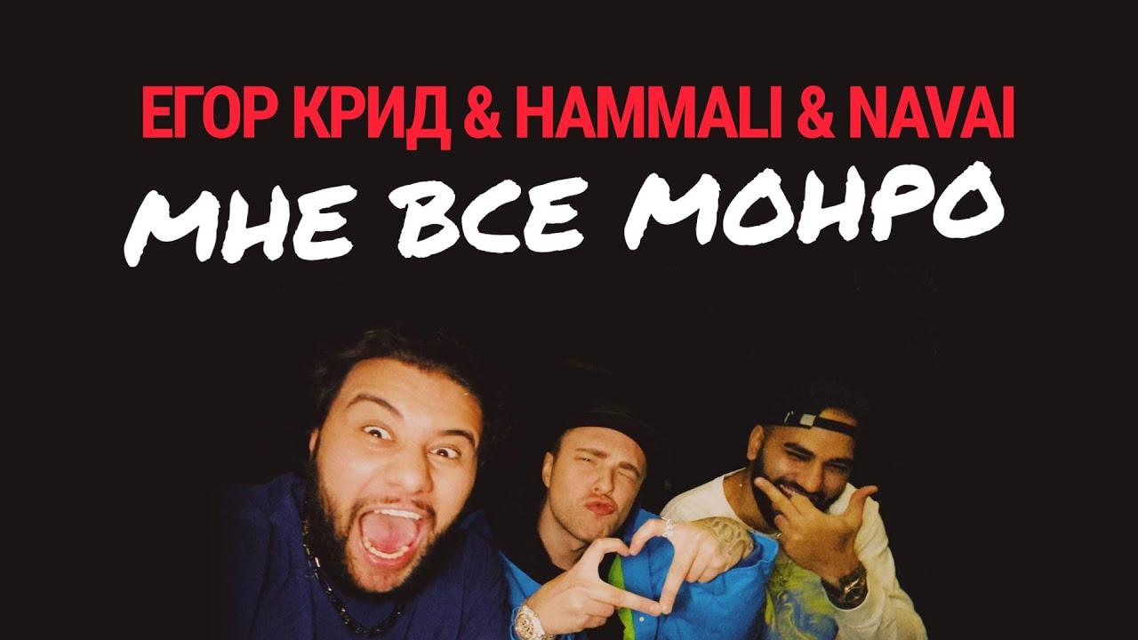 Егор Крид & HammAli & Navai — Мне все Монро