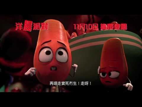 洋腸派對電影海報