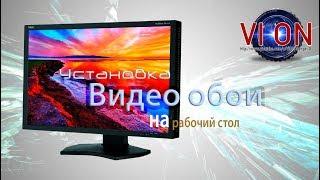 Установка видео обои на рабочий стол (Video Wallpaper)