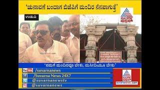 """Construct Masjid And Rama Mandir Both"" Says Congress Minister Zameer Ahmed"