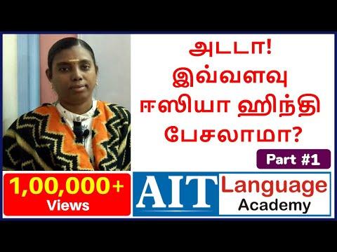 Spoken Hindi Through Tamil - Part #1 | இந்தி பேச | Greetings in Hindi | Learn Hindi