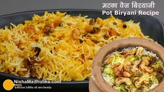 Veg biryani recipe | मटका वेज बिरयानी रेसीपी । Veg Dum Matka Biryani in Traditional Clay Pot
