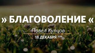 Церковь «Слово жизни» Москва. Воскресное богослужение, Павел Купцов 18.12.16