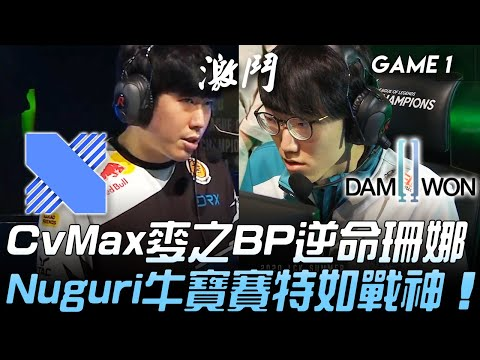 LCK夏季賽精華 DRX vs DWG Chovy逆命完美發揮 KDA之神再次降臨 game1