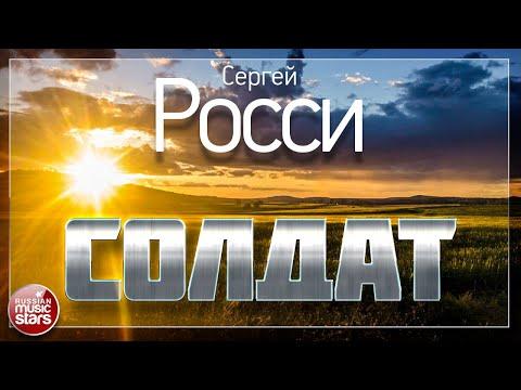 СЕРГЕЙ РОССИ - СОЛДАТ