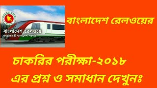 Bangladesh Railway Job Circular 2017 - Free video search site - Findclip