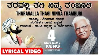 Tharavalla Thagi Ninna Lyrical Video Song | C Ashwath | Shishunala Sharif | Kannada Folk Songs