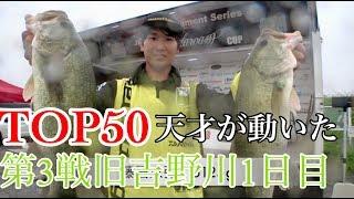 JB TOP50 第3戦旧吉野川1日目 Go!Go!NBC!