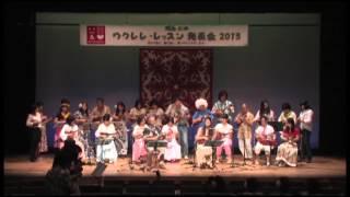 琢磨仁ウクレレレッスン発表会2013