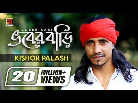 Bhober Bari | F A Sumon ft Kishore Palash | Album Bhober Bari | Official Lyrical Video