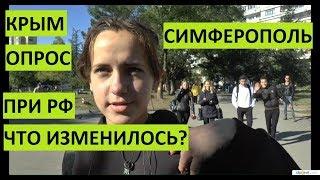 Крым. Симферополь. Опрос. При России что изменилось?