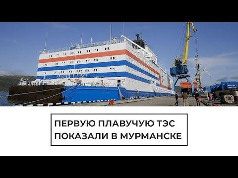 Первую плавучую ТЭС отправили на Дальний Восток