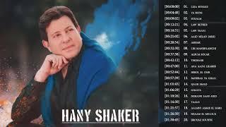 اجمل اغاني هاني شاكر تحميل MP3