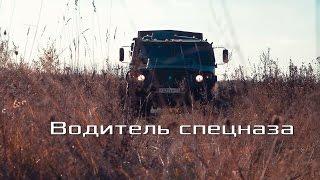 Водитель спецназа • Ролик ко дню спецназа ФСИН
