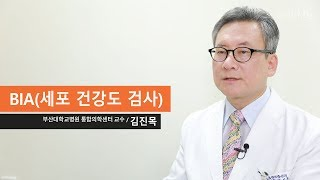 BIA(세포 건강도 검사)