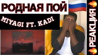 Miyagi Feat. KADI   Родная Пой  Reaction  Реакция ИНОСТРАНЦА