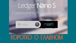 Ledger Nano S Обзор - коротко о главном. Где хранить криптовалюту?