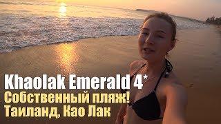 Khaolak Emerald 4*,Таиланд, Пхукет, Као Лак