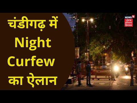 Chandigarh News : चंडीगढ़ में Night Curfew का ऐलान, देखिए क्या हैं नए नियम | News18 Punjab